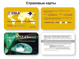 пластиковая страховая карточка